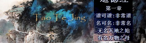 Tao Te Jing - The Cannon of Tao ... by Lao Tzu 550 BC
