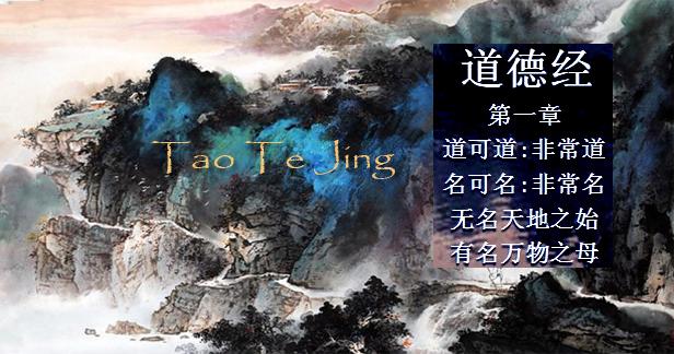 Tao_Te_Jing